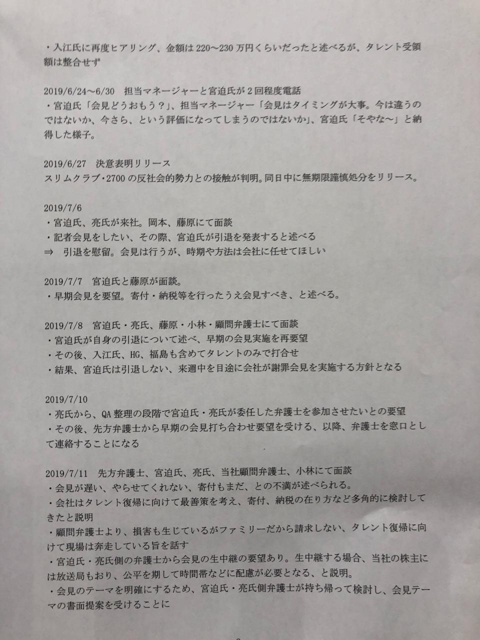 会見資料2