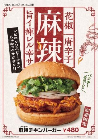 【フレッシュネスバーガー】麻辣チキンバーガーポスター