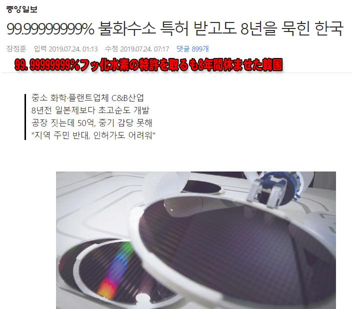 韓国企業 99.99999999%超高純度フッ化水素断念