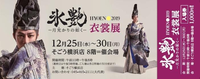 『「氷艶 hyoen2019 -月光かりの如く-」衣裳展』ではチケットデザインを2種類用意。『氷艶』の公演会場でも購入できる