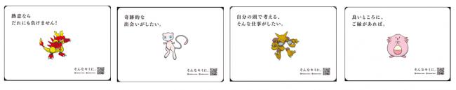 出典元:株式会社ポケモンプレスリリース