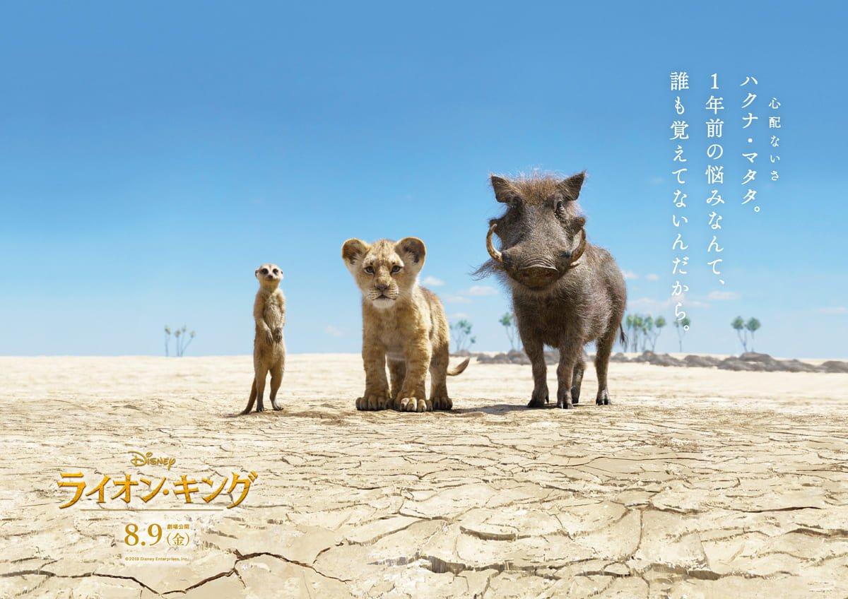 深い メッセージポスターが日本中を感動でジャック ディズニー実写