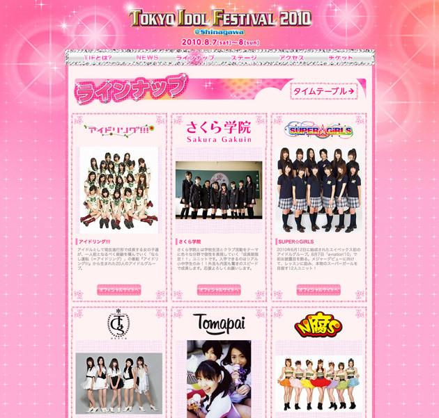現存する初年度・TIF2010の公式サイト。懐かしい顔ぶれが並ぶ (C)2019 TOKYO IDOL PROJECT