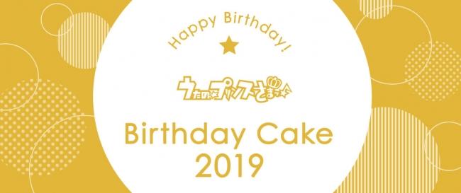 『うたの☆プリンスさまっ♪』バースデーケーキ企画