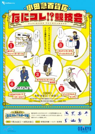 「小田急百貨店なにコレ!?競技会」
