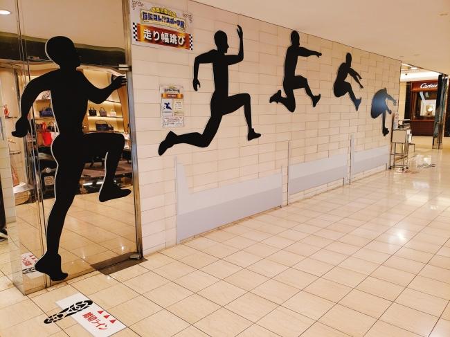 「小田急百貨店なにコレ!?スポーツ展」走り幅跳び展示スポット