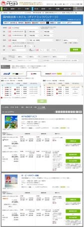 国内航空券+ホテル(ダイナミックパッケージ) 検索結果一覧ページ 一例