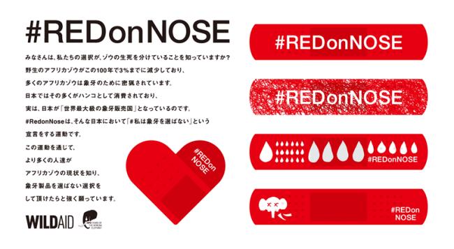#REDonNOSE 特製ステッカー5種