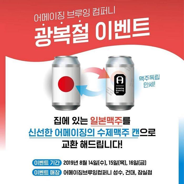 日本産ビールと韓国産ビールを交換