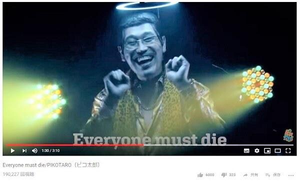 画像はピコ太郎さんのユーチューブ動画のキャプチャ