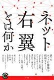 ネット右翼とは何か / 樋口 直人,永吉 希久子,松谷 満,倉橋 耕平,ファビアン シェーファー,山口 智美