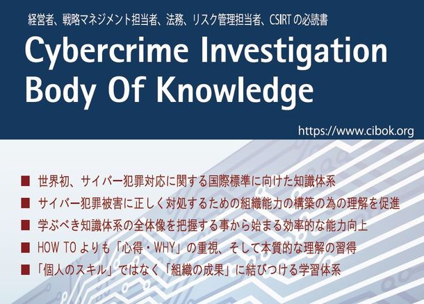 Cybercrime Investigation Body Of Knowledge