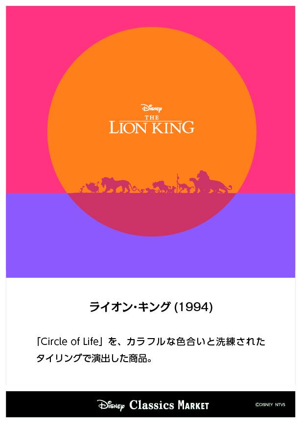 ライオン・キング Circle of life テーマパネル