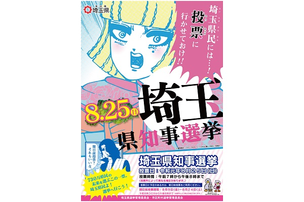 提供:埼玉県選挙管理委員会