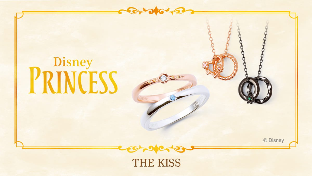 THE KISS「ディズニープリンセス コレクション」