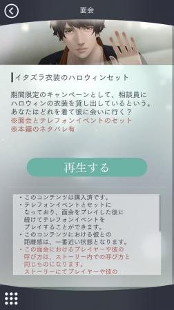 スペシャル面会セット「イタズラ衣装のハロウィンセット」