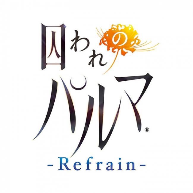 『囚われのパルマ Refrain』ロゴ