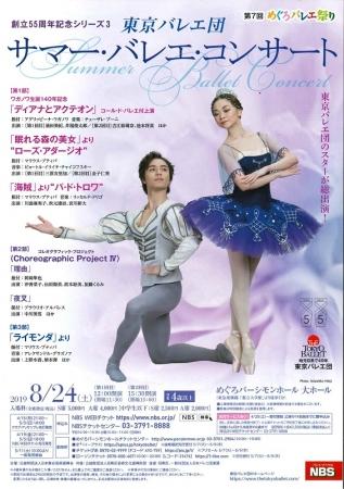 東京バレエ団による本格的なバレエ公演が廉価で観られる!