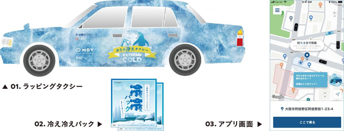 めちゃ冷えタクシーが乗れるのはDNAが提供する配車アプリ「MOV(モブ)」だけ