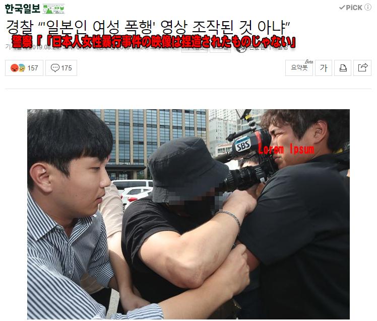 警察「「日本人女性暴行」映像操作されたものじゃない」