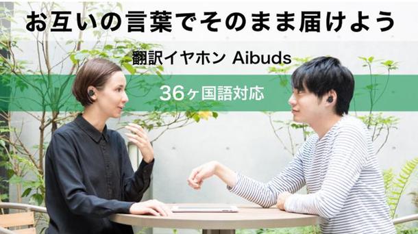 『Aibuds』TOP画像