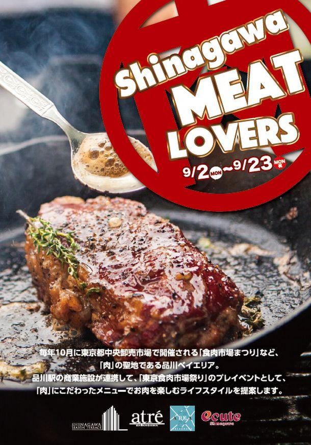 「Shinagawa MEAT LOVERS」リーフレット