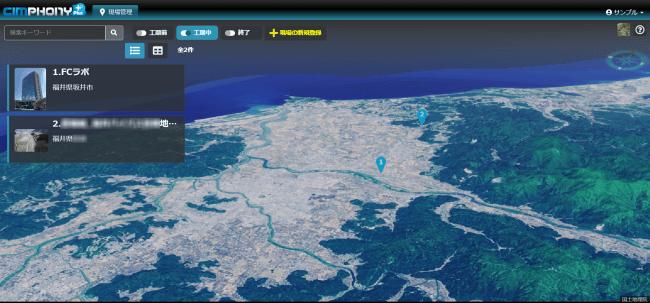 現場データのプラットフォームとなる3次元地図