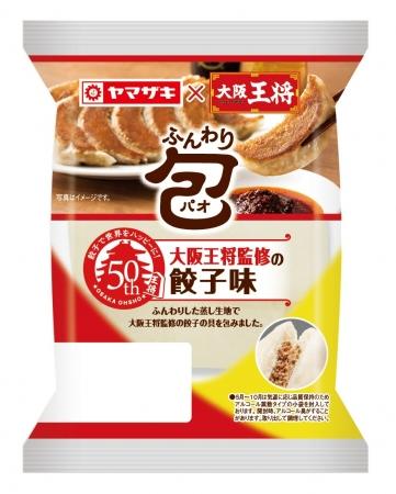 ふんわり包(パオ)(餃子味)大阪王将監修