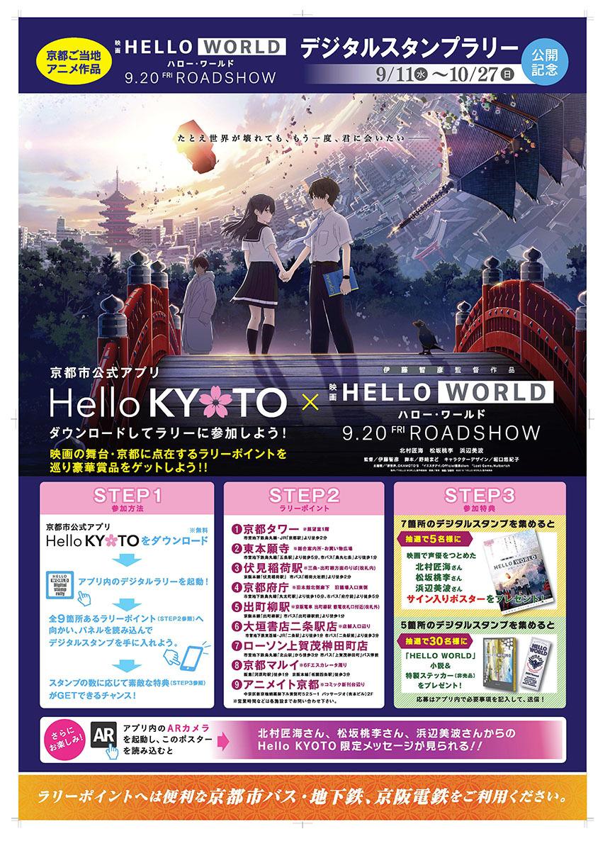 京都が舞台のアニメ映画『HELLO WORLD』と京都市がコラボ! 映画 ...