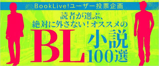 関連記事|絶対に外さない!「BL(ボーイズラブ)小説100選」気になるTOP10は?第1位はBLアワード常連の人気作