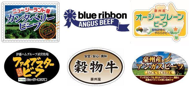 伊藤ハムの扱うブランドのロゴ