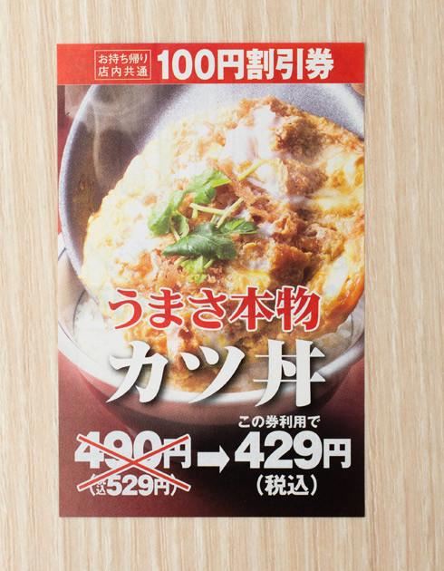 会計時にもらえる100円割引券。これを使えばワンコイン以下でカツ丼が食べられる