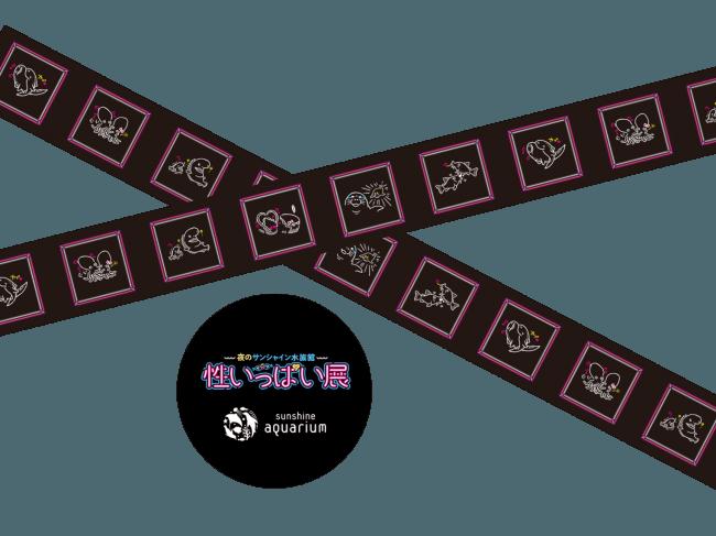 性いっぱい展オリジナルマスキングテープ