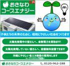 太陽光買取サービス