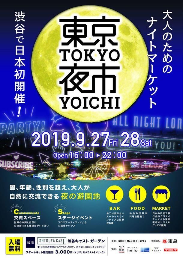 「TOKYO NIGHT MARKET」チラシ