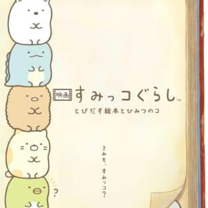 『映画 すみっコぐらし』ティザービジュアル
