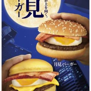 月見バーガー 2種