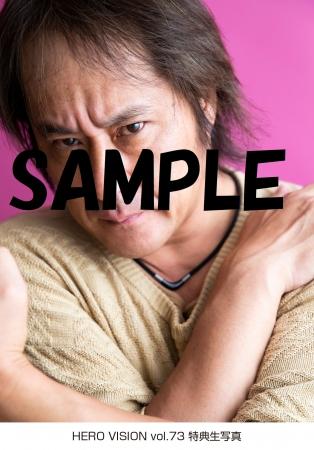 【セブンネットショッピング購入者特典】高岩成二(限定特典生写真C)