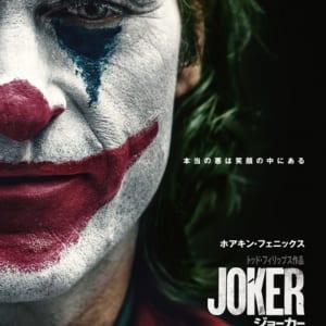 『ジョーカー』ポスタービジュアル