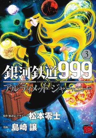 銀河鉄道999 ANOTHER STORY アルティメットジャーニー3巻書影
