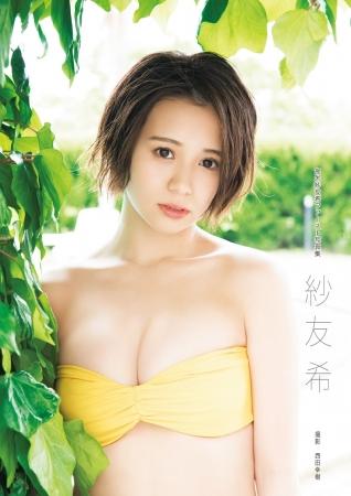 写真集『高木紗友希(Juice=Juice)ファースト写真集「紗友希」』