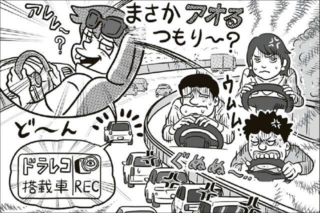 「ドラレコ搭載車」ステッカーを盾に追い越し車線に居座り。あおり運転の動画投稿を目的にした愉快犯も?