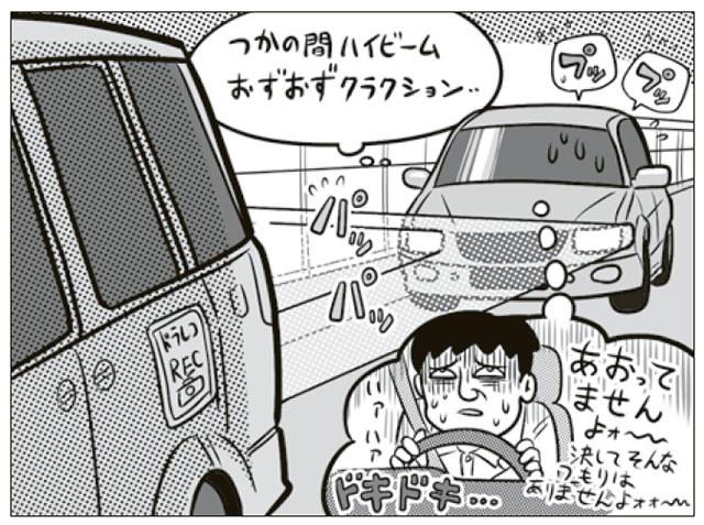 ドラレコ搭載ステッカーを貼ったクルマを少しでもあおれば「動画をさらされるの?」と後続車も疑心暗鬼に。これでは楽しい運転も楽しくなくなる!