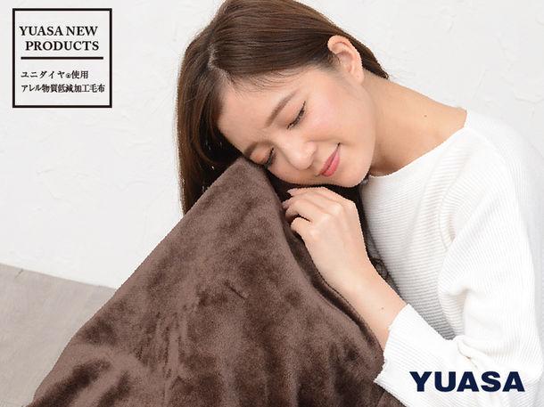 アレル物質低減 電気毛布