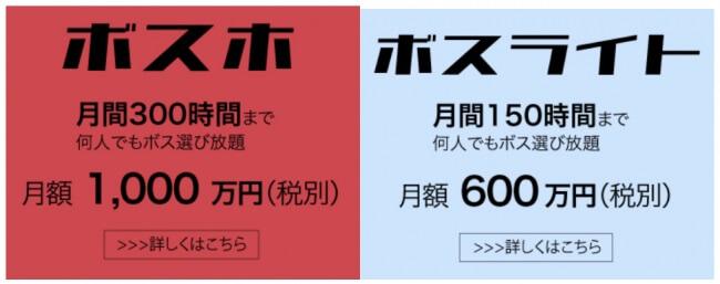 """月額1000万円で""""上司入れ替え放題""""サブスクサービス"""