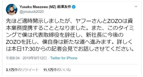 画像は前澤氏のツイートのキャプチャ