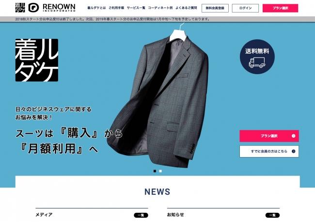 『着ルダケ』公式サイト