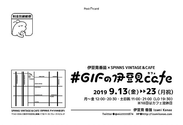 『#GIFの伊豆見』のオリジナルグッズを『くじコレ』で9月13日より期間限定販売!ネット・科学もっと見る