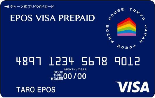プライドハウス東京プリペイドカード