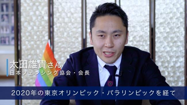 日本フェンシング協会・会長 太田雄貴氏